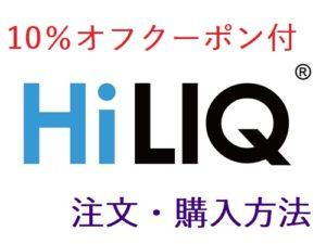 HiLIQリキッドを割引購入