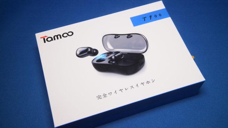 レビュー【充電ケースが便利】 Tamoo T900 左右分離型 完全ワイヤレスBluetoothイヤホン