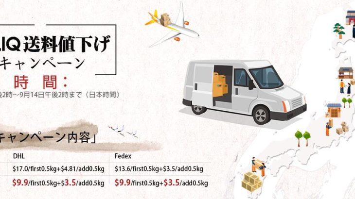 HiLIQが送料値下げキャンペーンを実施!【なんと日本専門便より安い$9.90~】