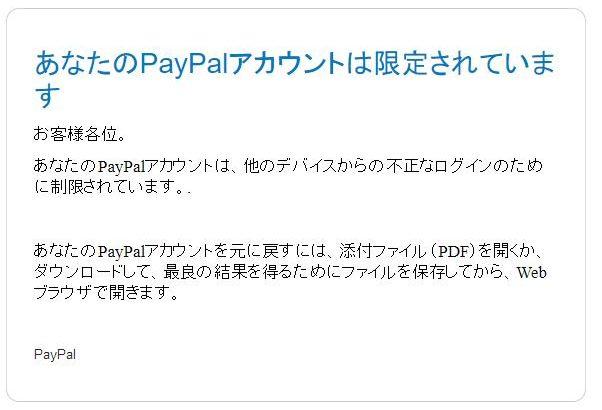 【フィッシングメール】あなたの PаyPаl アカウントは限定されています