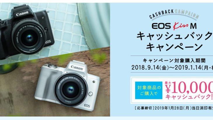 Canon EOS Kiss Mのキャッシュバックキャンペーン 応募の注意点とは?【最大10000円】