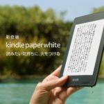 2018年新型Kindle Paperwhiteに防水性能がついた!