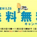 HiLIQ 送料無料キャンペーン【購入の注意点を解説・おすすめリキッドも紹介】