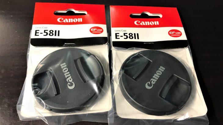 Canon レンズキャップ E-58IIをオフィシャルネットショップで買ってみた