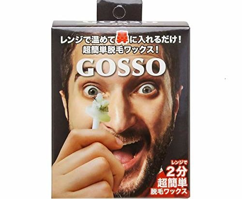 【鼻スッキリ】300円のブラジリアンワックスを試してみた結果【ノーズワックス】