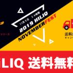 【HiLIQ】今年も送料無料キャンペーン!【VAPEリキッド】