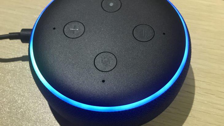 999円で買ったAmazon Echo Dot が凄く楽しい!