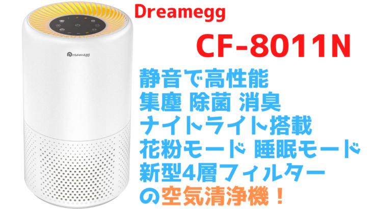 Dreamegg 空気清浄機 CF-8011N【新型で更に高性能に!】