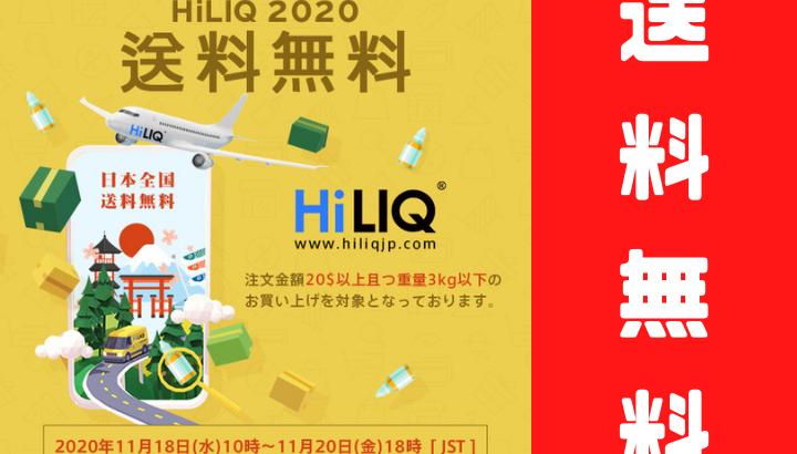 【今年もやってきた!】HiLIQ 送料無料キャンペーン!【まとめ買いのチャンス!】
