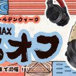 OneOdio JapanがGWセール開催中!【最大50%オフ!】