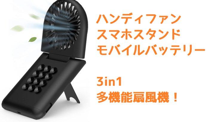 Abida ミニ3in1扇風機 GSFSレビュー【大容量バッテリー搭載の多機能タイプ】