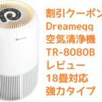 【割引クーポン付】Dreamegg 空気清浄機 TR-8080B レビュー【18畳対応強力タイプ】