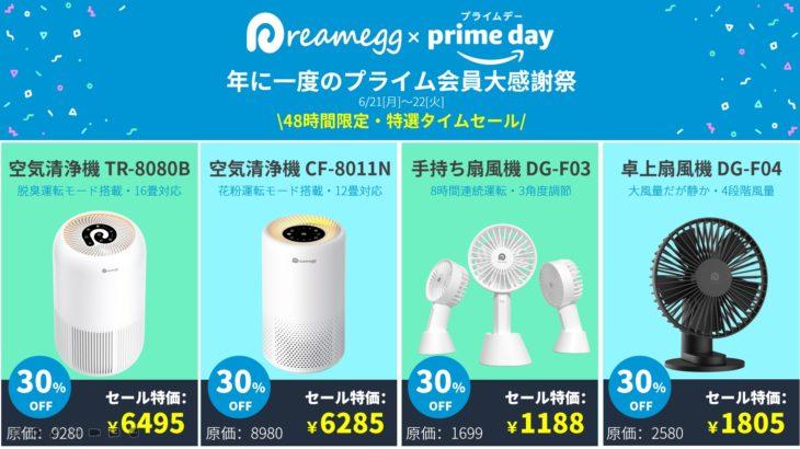 AmazonプライムデーでDreamegg JPが大幅値引き!【30%オフ!】